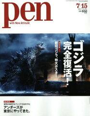 Pen(ペン) 2014年7/15号 【特集】 ゴジラ、完全復活! 【付録】 両面ポスター[本/雑誌] (雑誌)...