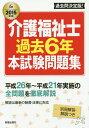 介護福祉士過去6年本試験問題集 2015年版 (Shinsei License Manual)[本/雑誌] / 廣池利邦/監修