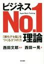 ビジネスNo.1理論 「勝ちグセ脳」をつくる3つの力[本/雑誌] / 西田文郎/監修 西田一見/著