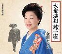 金田たつえ 大衆演劇旅一座