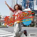 恋のファンフェアー [CD+アナログ7インチ][CD] / 星野みちる