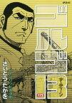 [書籍のゆうメール同梱は2冊まで]/ゴルゴ13 ハインリッヒの法則 173 (SPコミックス)[本/雑誌] (コミックス) / さいとうたかを/著
