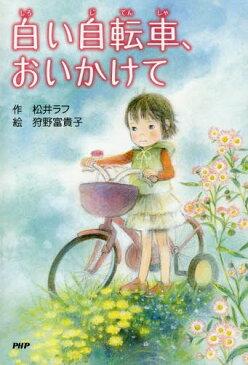 白い自転車、おいかけて (とっておきのどうわ)[本/雑誌] / 松井ラフ/作 狩野富貴子/絵