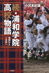 浦和学院高校物語 続[本/雑誌] / 小沢友紀雄/著