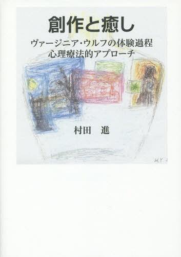 書籍のゆうメール同梱は2冊 /創作と癒しヴァージニア・ウルフの体験過程心理療法的アプローチ 本/雑誌 /村田進/著