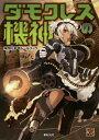 ダモクレスの機神 神我狩拡張ルールブック[本/雑誌] (Role & Roll RPG) / 力造/著
