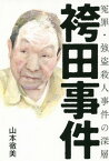 袴田事件[本/雑誌] / 山本徹美/著