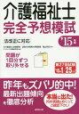 介護福祉士完全予想模試 '15年版[本/雑誌] / 亀山幸吉/監修 コンデックス情報研究所/編著