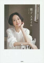 【送料無料選択可!】雅子スタイル[本/雑誌] / 雅子/著