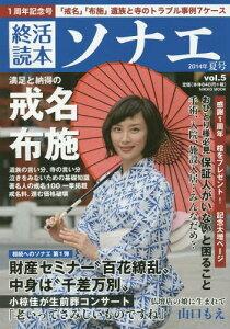 終活読本ソナエ vol.5(2014年夏号) (NIKKO)[本/雑誌] / 産経新聞出版