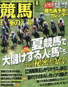 競馬最強の法則 2014年8月号[本/雑誌] (雑誌) / ベストセラーズ