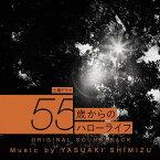 NHK 土曜ドラマ「55歳からのハローライフ」オリジナルサウンドトラック[CD] / TVサントラ (音楽: 清水靖晃)