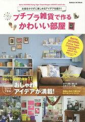 プチプラ雑貨で作るかわいい部屋 お金をかけずに楽しめるアイデアを紹介! Seria/3COINS/Flyin...