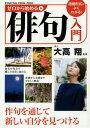 ゼロから始める俳句入門[本/雑誌] / 大高翔/監修