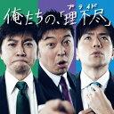 【送料無料選択可!】【試聴できます!】俺たちの、「理不尽」[CD] / アナサー男子3人衆