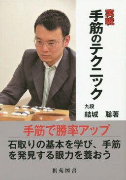 実戦手筋のテクニック (日韓精鋭棋士囲碁双書)[本/雑誌] / 結城聡/著