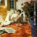 ひとりきりの部屋 [オンデマンドCD][CD] / 小野寺昭