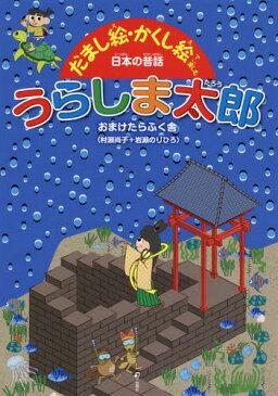 うらしま太郎 だまし絵・かくし絵で楽しむ日本の昔話[本/雑誌] / おまけたらふく舎/著