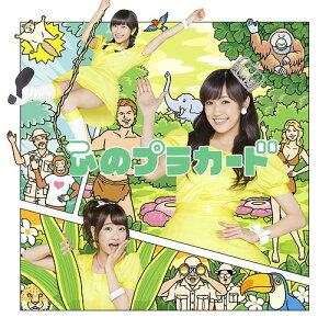 【送料無料選択可!】心のプラカード [Type C/CD+DVD/握手会イベント参加券付限定盤][CD] / AKB48