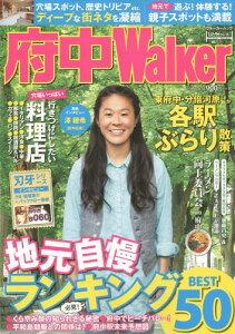 府中Walker (ウォーカームック No.462 ひと駅ウォーカー)[本/雑誌] / KADOKAWA