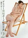 【送料無料選択可!】グラマー裸婦ポーズBOOK Vol.2[本/雑誌] / 翔田 千里 モデル 田村 浩章/撮影
