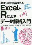 ExcelとRによるデータ解析入門 明日からビジネスで使える![本/雑誌] / 上村龍太郎/著 北島良三/著 竹内晴彦/著 山下俊恵/著 吉岡茂/著