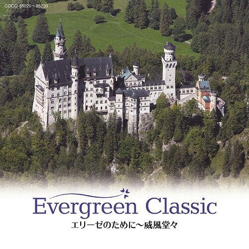 クラシック, その他 Evergreen Classic III CD