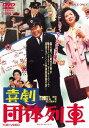 喜劇 団体列車 [廉価版][DVD] / 邦画