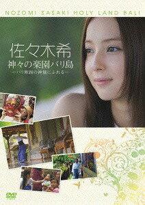 佐々木希 神々の楽園バリ島〜バリ舞踊の神髄にふれる〜[DVD] / 佐々木希