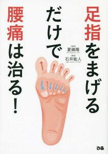 足指をまげるだけで腰痛は治る![本/雑誌] / 夏嶋隆/監修 石井紘人/著