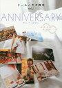 【送料無料選択可!】ドールハウス教本 2 ANNIVER (亥辰舎BOOK)[本/雑誌] / 亥辰舎