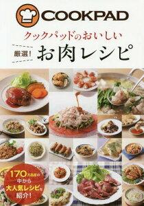 クックパッドのおいしい厳選!お肉レシピ[本/雑誌] / クックパッド株式会社/監修