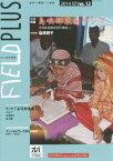 FIELD PLUS 世界を感応する雑誌 no.12(2014-07)[本/雑誌] / 東京外国語大学アジア・アフリカ言語文化研究所