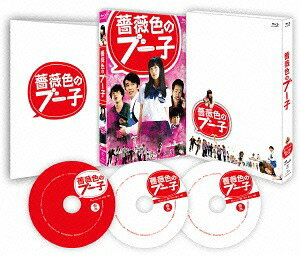 【送料無料選択可!】薔薇色のブー子 スペシャルBlu-ray BOX[Blu-ray] / 邦画