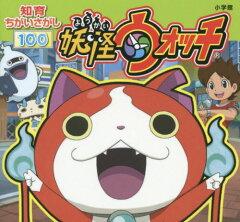 妖怪ウォッチ (知育ちがいさがし100)[本/雑誌] (単行本・ムック) / 小学館