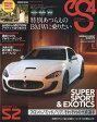 eS4 EUROMOTIVE MAGAZINE No.52(2014SEP.) (GEIBUN MOOKS No.961)[本/雑誌] / 芸文社