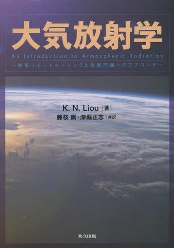 地震活動総説/ 【2500円以上送...