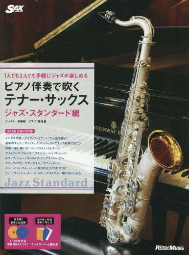 ピアノ伴奏で吹くテナー・サックス 1人でも2人でも手軽にジャズが楽しめる ジャズ・スタンダード編 (SAX)[本/雑誌] / 浜崎 航 サックス 椎名 豊 ピアノ