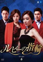 【送料無料選択可!】ルビーの指輪 DVD-BOX 6[DVD] / TVドラマ