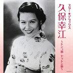 スター☆デラックス 久保幸江[CD] / 久保幸江