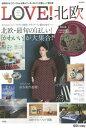 【送料無料選択可!】LOVE! 北欧 2014 autumn & winter (e-MOOK)[本/雑誌] / 宝島社