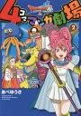 ドラゴンクエストX 4コママンガ劇場 2 (ヤングガンガンコミックス)[本/雑誌] (コミックス) / ...