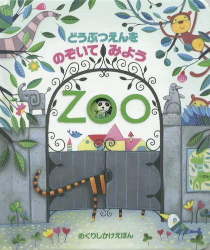 どうぶつえんをのぞいてみよう / 原タイトル:PEEP INSIDE THE ZOO (めくりしかけえほん)[本/雑誌] / アナ・ミルボーン/ぶん シモーナ・ディミトリ/え 青木信子/やく