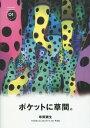 【送料無料選択可!】草間彌生 (ヴァガボンズ・スタンダート)[本/雑誌] / 草間彌生/著
