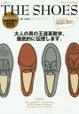 THE SHOES 本格革靴の教科書 大人の男の高級革靴学、徹底的に伝...