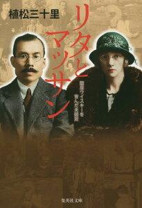 リタとマッサン (集英社文庫)[本/雑誌] / 植松三十里/著
