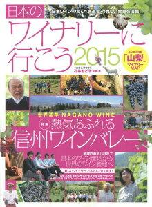【送料無料選択可!】日本のワイナリーに行こう 造り手の顔が見える〈日本ワインガイド〉 2015 ...