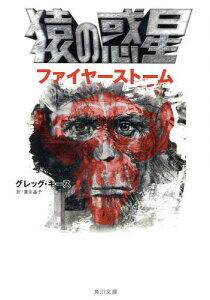 猿の惑星ファイヤーストーム / 原タイトル:DAWN OF THE PLANET OF THE APES (角川文庫)[本/雑誌] / グレッグ・キース/〔著〕 富永晶子/訳