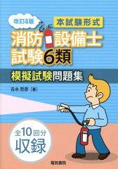 【送料無料選択可!】消防設備士試験6類模擬試験問題集 本試験形式[本/雑誌] / 吉永哲彦/著