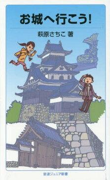 お城へ行こう! (岩波ジュニア新書)[本/雑誌] / 萩原さちこ/著